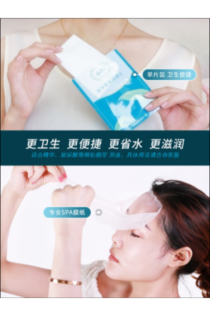 50pcs DIY Seaweed Sheet Mask Paper(use with Serum/Toner/Essence) DIY美肤精华液/爽肤补水面膜纸