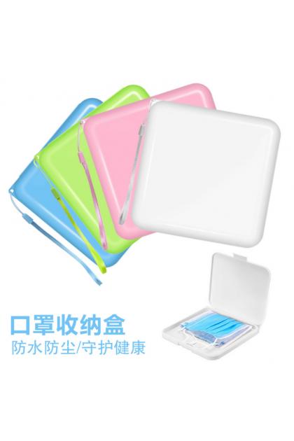 Square Mask Storage Casing 方型彩色口罩收纳盒